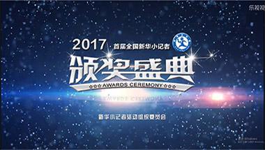 2017·首届新华小记者颁奖盛典
