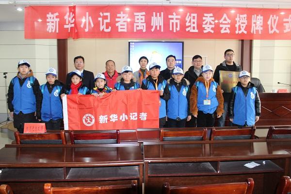 新华小记者禹州组委会授牌仪式顺利举行