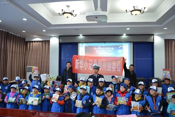 新华小记者举行公益捐书仪式